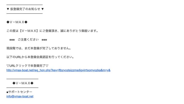 V-MAXの本登録会員認証メール