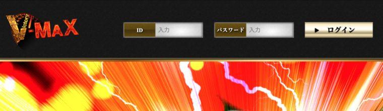 V-MAXのログインフォーム