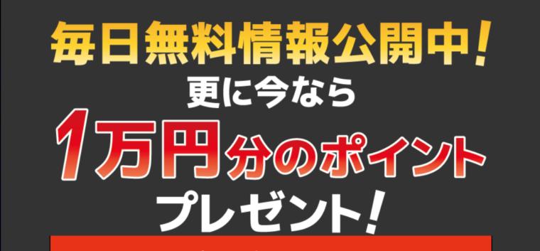 フルスロットル登録で1万円分のポイントがもらえる