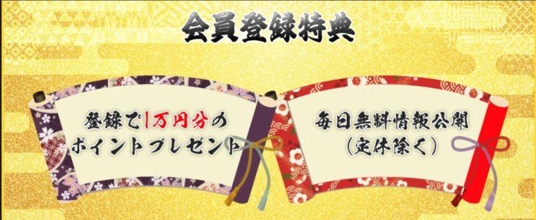 初回登録時に1万円分のポイントをプレゼント