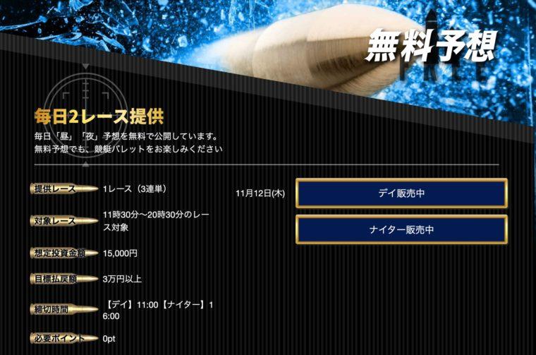 競艇バレットの無料情報は毎日2レース以上