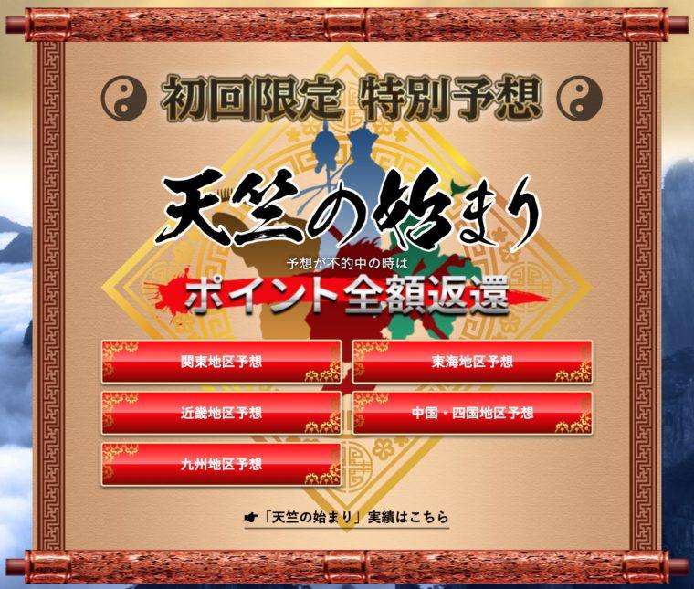 舟遊記の有料情報詳細:初回限定コース【天竺の始まり】