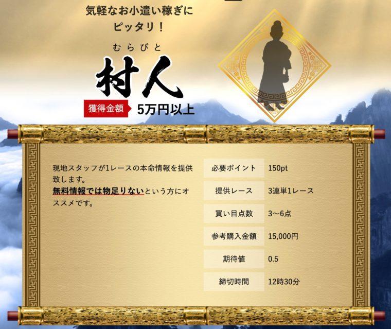 舟遊記の有料情報詳細:村人