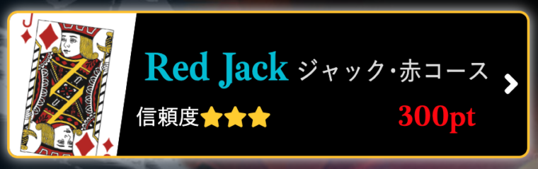 NIGHT BOATの厳選コースRed Jack