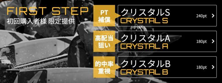 競艇ダイヤモンドのプラン別有料情報詳細 【初回限定プラン】