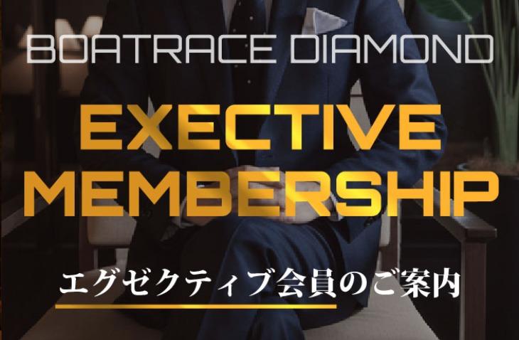 競艇ダイヤモンドの月額制「エグゼクティブ会員」