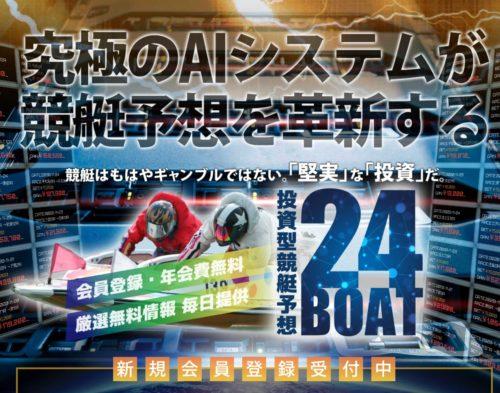 競艇予想サイト24BOATの概要