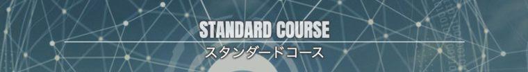 24BOATのコース別有料情報詳細 【スタンダードコース】