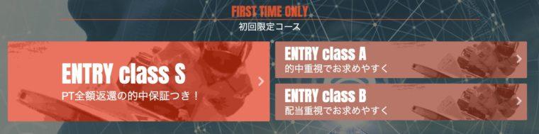 24BOATのコース別有料情報詳細 【初回限定コース】