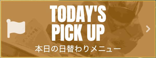 24BOATのコース別有料情報詳細 【日替わりピックアップコース】