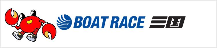 三国ボートレース場