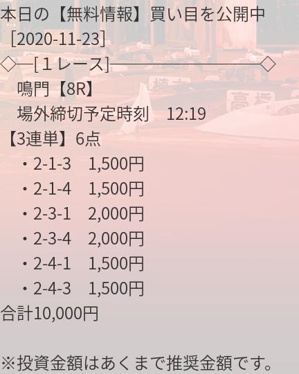 11月23日の【デイ】鳴門第8レース