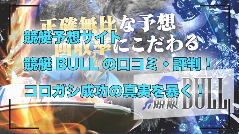 競艇予想サイト競艇BULLの口コミ・評判!コロガシ成功の真実を暴く!