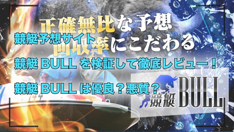 競艇予想サイト競艇BULLを検証して徹底レビュー!競艇BULLは優良?悪質?