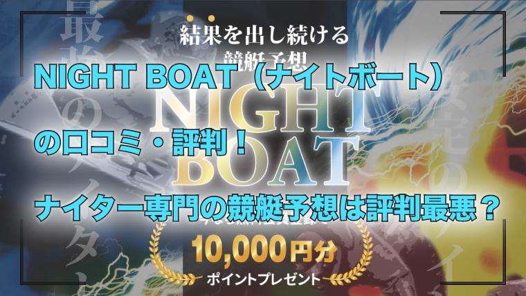 NIGHT BOAT(ナイトボート)の口コミ・評判!ナイター専門の競艇予想は評判最悪?NIGHT BOAT(ナイトボート)の口コミ・評判!ナイター専門の競艇予想は評判最悪?