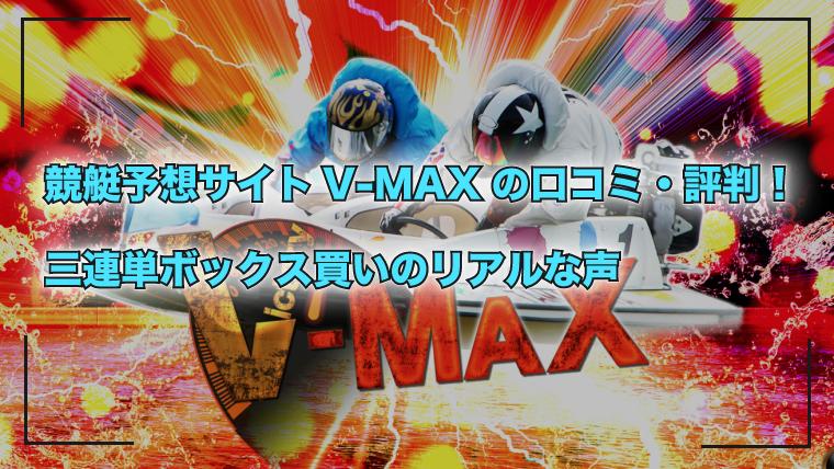 競艇予想サイトV-MAXの口コミ・評判!三連単ボックス買いのリアルな声