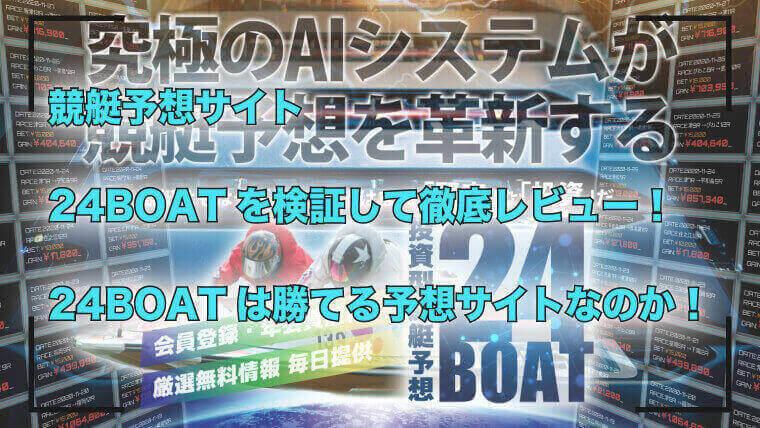 競艇予想サイト24BOATを検証して徹底レビュー!24BOATは勝てる予想サイトなのか!
