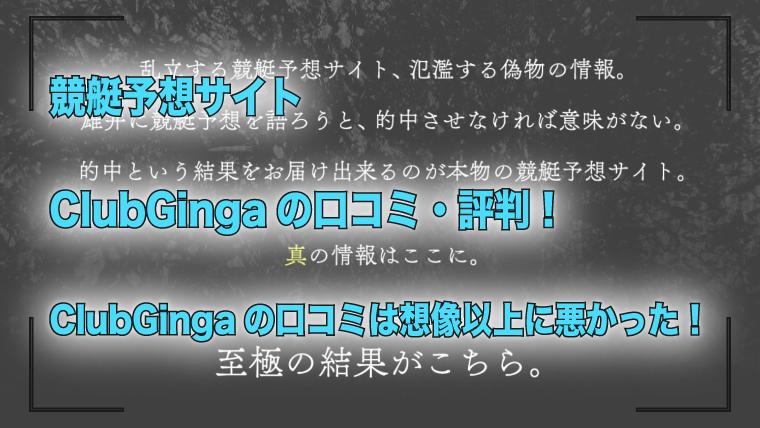 競艇予想サイトClubGingaの口コミ・評判!ClubGingaの口コミは想像以上に悪かった!