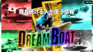 競艇予想サイト『ドリームボート』を徹底検証!競艇ど素人が絶賛運営中の競艇予想サイト