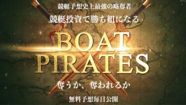 競艇予想サイト『ボートパイレーツ (BOAT PIRATES)』を徹底検証!無料でも十分稼げる競艇予想サイト!