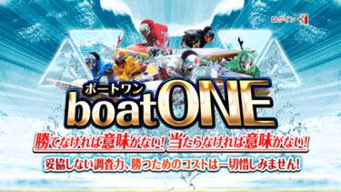 競艇予想サイト『boatONE(ボートワン)』を徹底検証!ガチガチ本命狙いの素人予想サイト