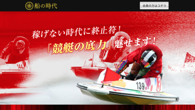競艇予想サイト『船の時代』を徹底検証!点数が多い分回収率に重きを置いた競艇予想サイト