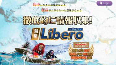 競艇予想サイト『競艇リベロ』を徹底検証!証拠捏造が発覚した悪徳競艇予想サイト